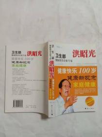 洪昭光健康快乐100岁健康新观念家庭健康