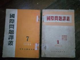 1954一1955<国际问题译丛>1954年第7一12期六本,1955年1一6期6本共12本
