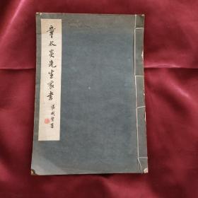 章太炎先生家书(线装16开全一册)1962年一版一印