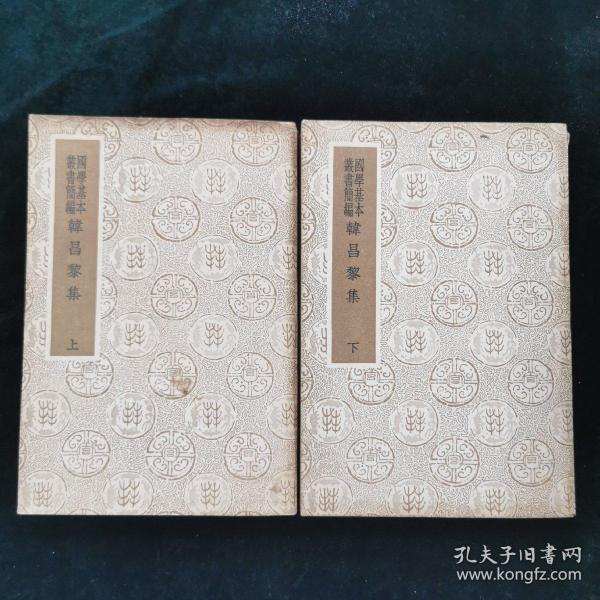 (国学基本丛书简编)韩昌黎集 上下册