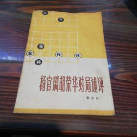 杨官璘胡荣华对局述评   广东人民出版社1979年一版一印