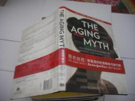THE AGING MYTH  衰老迷思