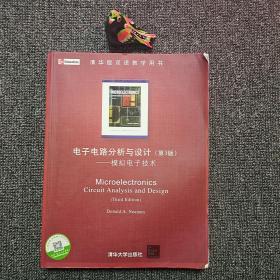 电子电路分析与设计:模拟电子技术(第3版)