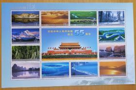 2004—24祖国边陲小全张