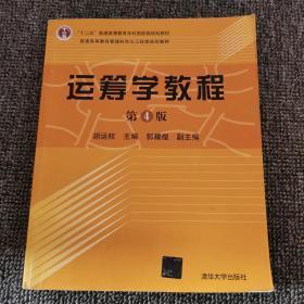 清仓处理! 运筹学教程(第四版)胡运权9787302299585清华大学出版社