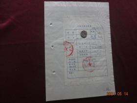 (历史资料)西宁市电影放映公司 干部工资介绍信(1984年)