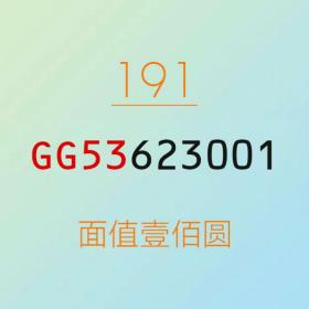 191纸币百连GG双冠整刀送刀币盒新版一元壹圆纸币标价为001价格其余另议