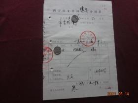 (历史资料)西宁市文化局徒工介绍信(1981年)