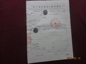 (历史资料)西宁市文化局干部介绍信(1981年)