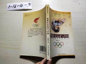 奥林匹克百科丛书【一】 奥林匹克运动与中国