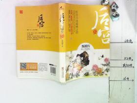 后宫甄嬛传 壹 修订典藏版