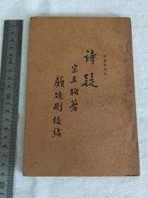 中华民国十九年初版,二十四年再版:顾颉刚,《诗疑》,全1册
