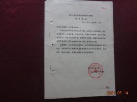 (历史资料)西宁市电影公司 市影(85)总字第10号 关于平房更新开设知青门市部的请示报告