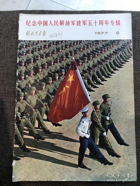 解放军画报 1977年8期 纪念中国人民解放军建军五十周年特辑