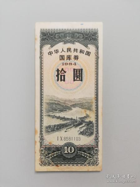 1984年拾元国库券