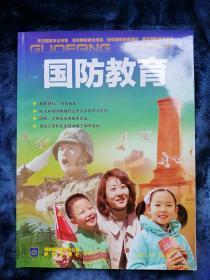 《国防教育》  2011年5月  总第2期