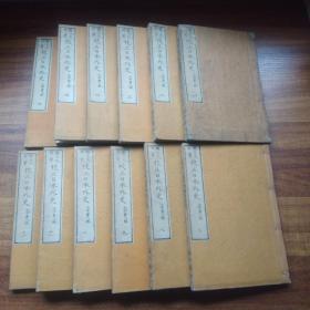 赖久太郎著   《 校正日本外史》22卷 12册全       日本著名汉文史书     明治33年( 1900年)发行
