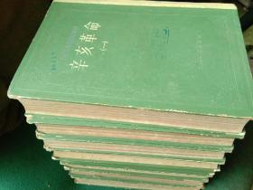中国近代史资料丛刊一一辛亥革命(1一8册全)包邮