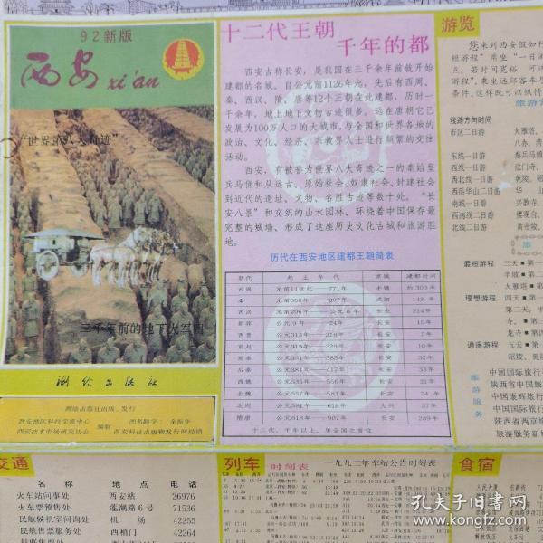 92新版西安(西安市区交通游览图)