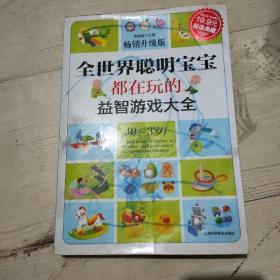 超值典藏:全世界聪明宝宝都在玩的益智开发游戏大全(0~3岁)(超值典藏3)