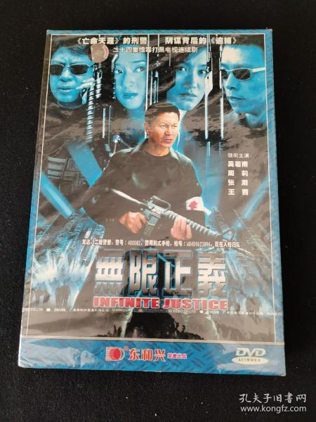 vcD《无限正义》二十四集缉毒打黑电视连续剧