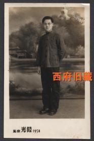 1958年,漂亮的老照相馆布景,北海白塔图案,北京光陆照相馆留念老照片