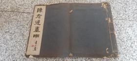 陈老莲画册