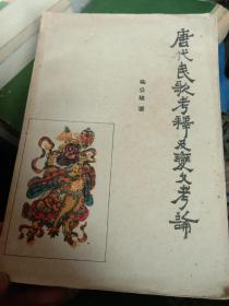 唐代民歌考释及变文考论(包邮)