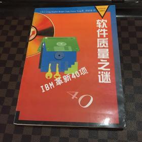 软件质量之谜:IBM革新40项