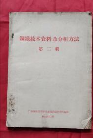 钢铁技术资料及分析方法 第二辑  58年版 包邮挂刷