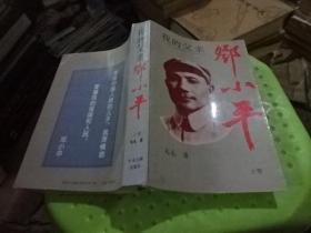 我的父亲邓小平 上卷 正版实物图  货号29-5