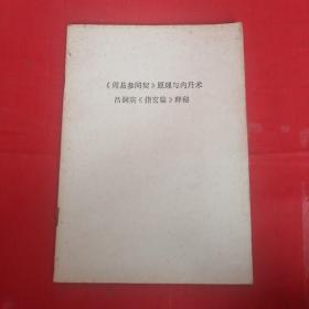 《周易参同契》原理与内丹术 吕洞宾《指玄篇》释秘