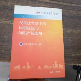 侵权法背景下的民事侵权与知识产权实务:北京律师论坛·民事侵权、知产业务卷