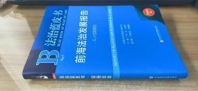 法治蓝皮书:前海法治发展报告NO.3(2020)