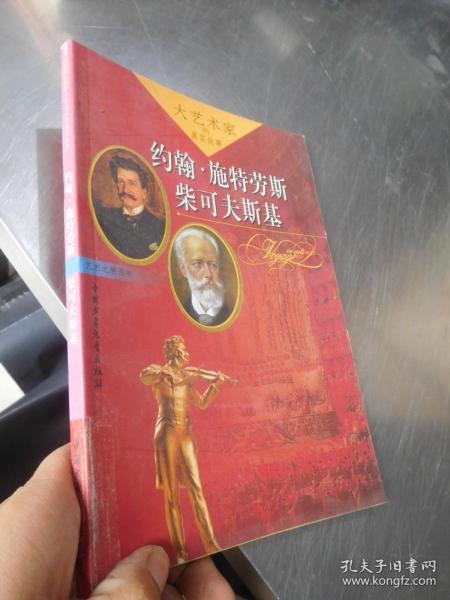 大艺术家的真实故事:约翰·施特劳斯、柴可夫斯基