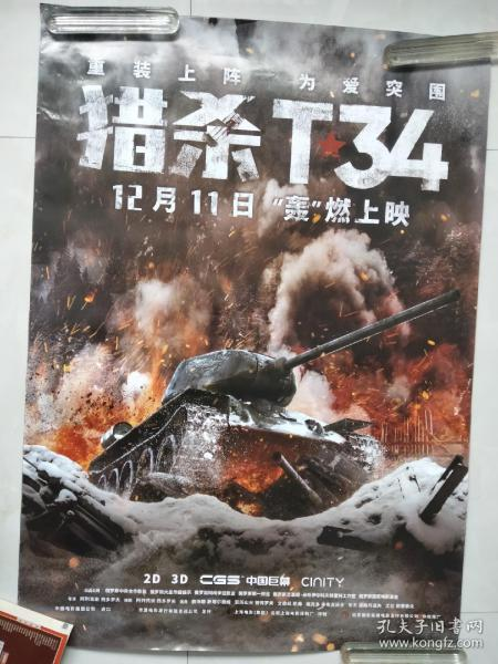 猎杀T34(经典1开绘画老电影海报,未上过墙)