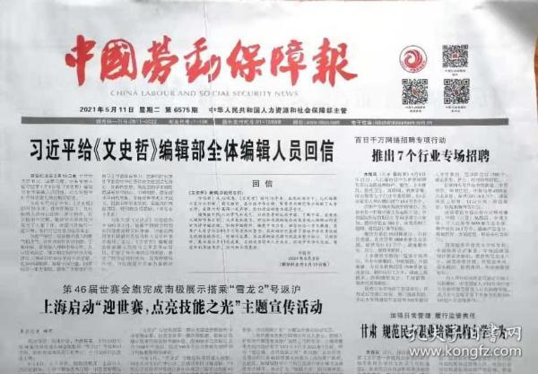 中国劳动保障报2021.05.11