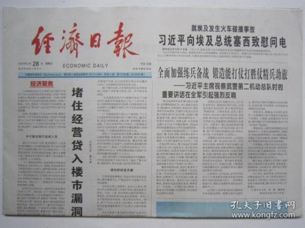 经济日报2021.03.28