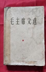毛主席文选 67年版 包邮挂刷