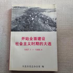 《开始全面建设社会主义时期的大连》  中共大连党史资料丛书