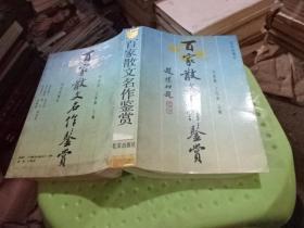 百家散文名作鉴赏 正版实物图 货号29-5