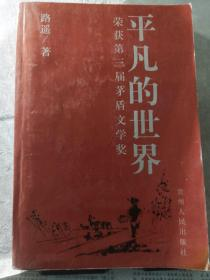 平凡的世界.荣获第三届矛盾文学奖 全一册,2002年8月一版一印