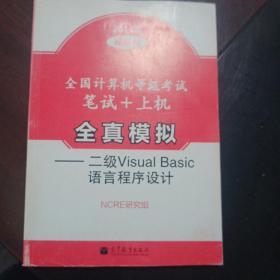 全国计算机等级考试笔试+上机全真模拟:二级Visual Basic语言程序设计(2011年最新版)