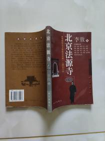 北京法源寺 1999年1版1印