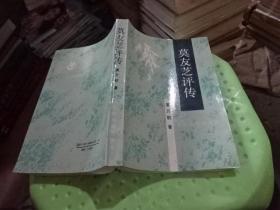莫友芝评传 正版实物图 货号29-5