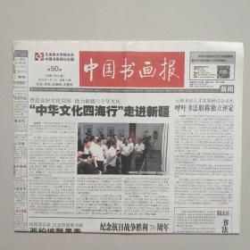 中国书画报(共23期合售,当期版面齐全)
