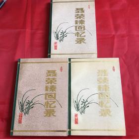 《聂荣臻回忆录》(上中下)