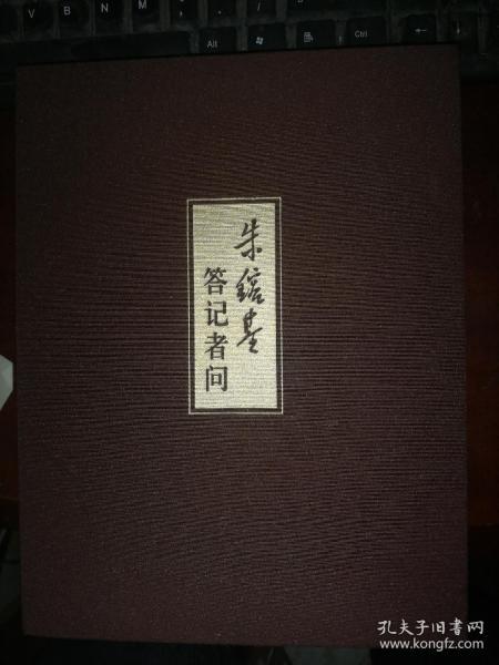 朱镕基答记者问(精装本)