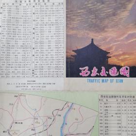 西安交通图/1981年1版1印