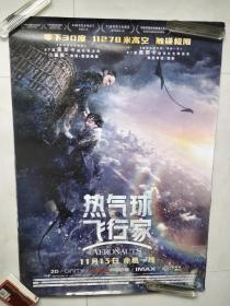 热气球飞行家(经典1开绘画老电影海报,未上过墙).
